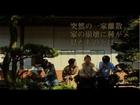 映画 『家』 2013.5より漸次公開!