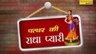 Patthar Ki radha Pyari 00 Raju Punjabi Devotional Sonotek