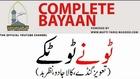 Tonay Totkay( Jadu Tonay,Kala Jadu,Nazar-e-Bad,Amil aur Jinnat ) Mufti Tariq Masood